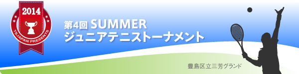 4th_SUMMER_JUNIOR