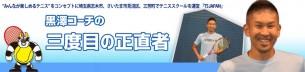 bn_blog_11黒澤