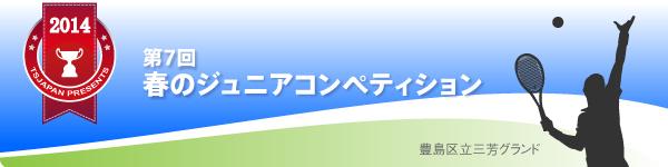 7th_spring_junior_compe