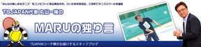 ban_blog_maru