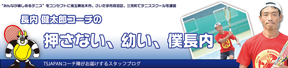 ban_blog_osanai