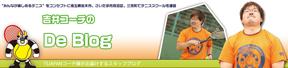 ban_blog_yoshii