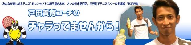 bn_blog_13戸田