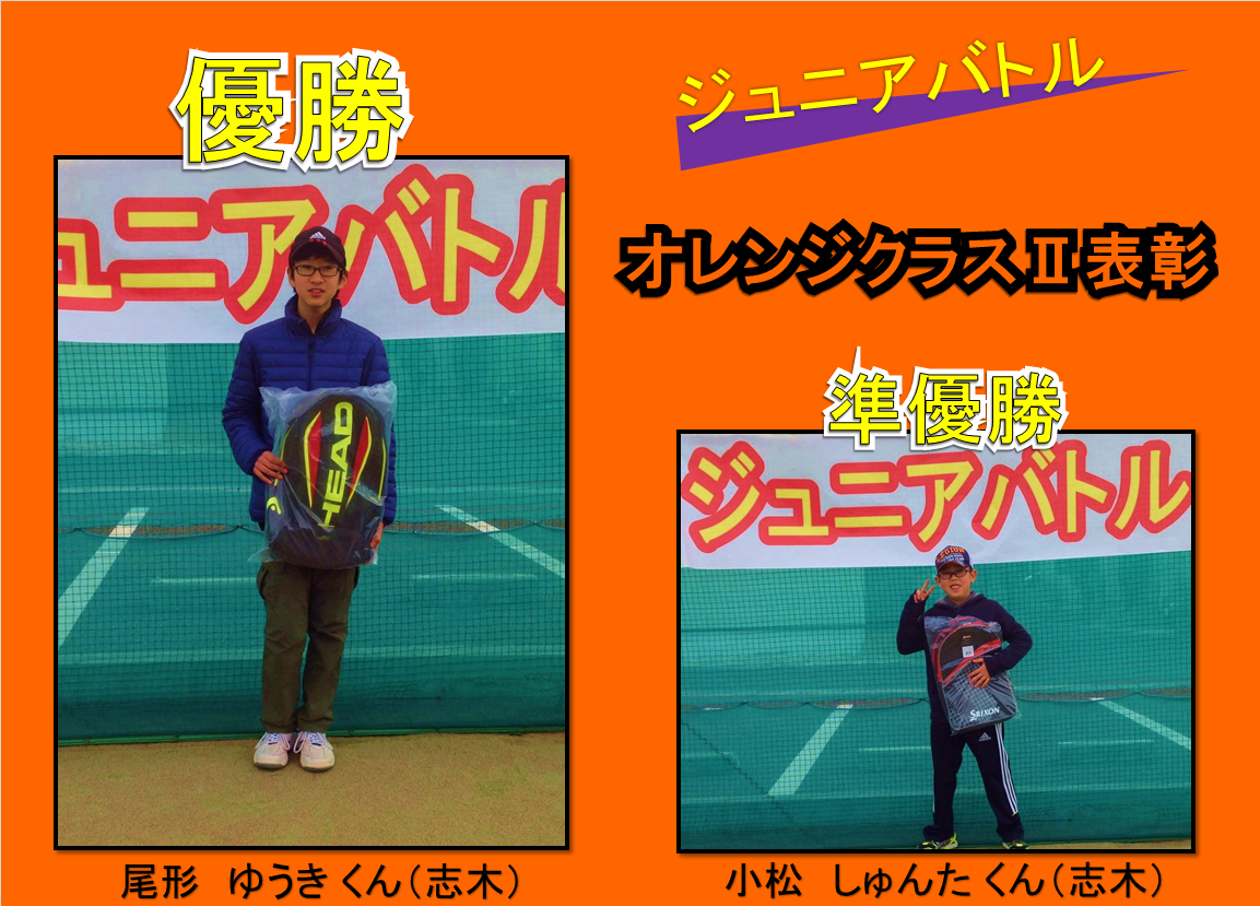 オレンジⅡ表彰1月11日